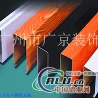 北京木纹铝方通