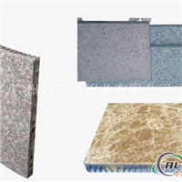 供应仿石纹铝蜂窝板