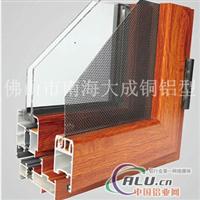 平开窗系列型材2