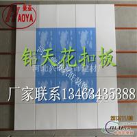 厂家生产铝天花 铝天花板企业