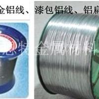 合金铝线,优质1070铝线,1060铝线