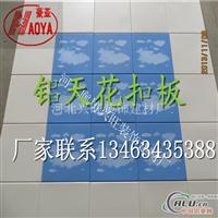铝天花板生产厂家 冲孔铝天花板