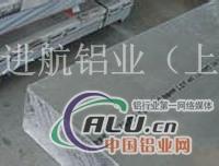 进航铝业2A80铝板中国一级代理商