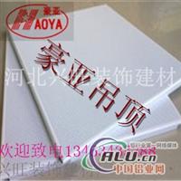 工程铝天花生产厂家  铝天花扣板