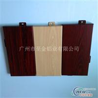 木纹铝单板厂家直销