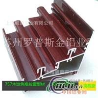 您想要的门窗铝材幕墙铝材各种高档门窗铝材生产加工断桥铝材