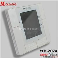 保温度中央空调产物年夜液晶温控器