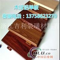 台州木纹铝单板商务报价吉利