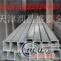 供应1080铝管,1080铝方管