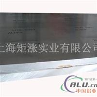 高品质铝板ZL104铝板