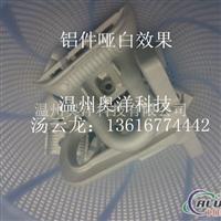 壓鑄鋁洗白劑——啞白效果