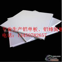 贵阳氟碳铝单板价格