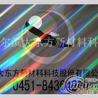 镭射定位镀铝膜