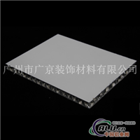 供应湖南铝蜂窝板 广州铝蜂窝板生产厂家