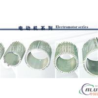 生产加工电机外壳铝型材
