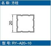 RYA2010方柱型材