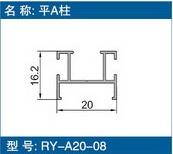 RYA2008平A柱型材