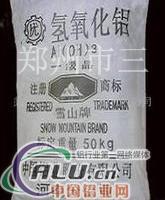 氢氧化铝硫酸铝专项使用