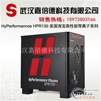 HPR 130XD 海寶等離子電源