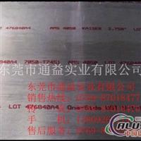 7475航空铝板