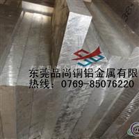 美国芬可乐铝板7075 AA7075铝板