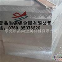 高硬度合金铝板7075