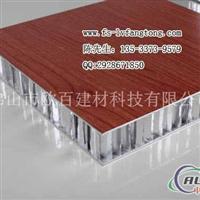 供应铝蜂窝板 厂家直销 各种规格均可大量定做