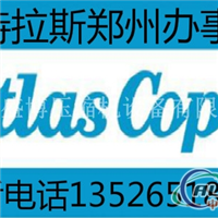 阿特拉斯1614727300机油滤芯