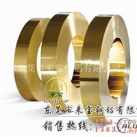 平直度高H62黄铜带