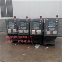 压铸模温控制机压铸模温加热器