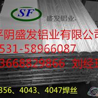 5356铝焊丝价格