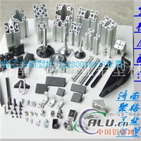 工业铝型材加工生产厂家