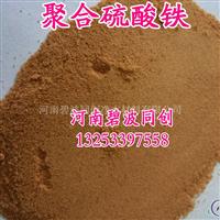 水处理剂聚合硫酸铁厂家价格