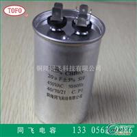 電容器供應CBB65空調鋁殼電容器