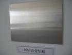 6063铝合金板、贝恩特7075铝板