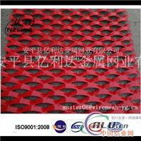 外墙装饰铝板网红色喷塑铝拉伸网