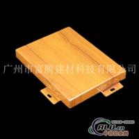 仿木紋鋁單板幕墻廠家