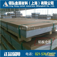 A1100H24纯铝板