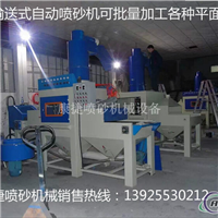 氧化厂专用喷砂机铝合金去氧化皮喷砂