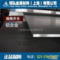 7005鋁合金擠壓材料