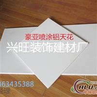 平面\冲孔铝天花板 铝扣板厂家