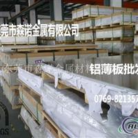 销售5754h24铝板