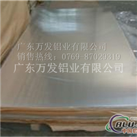 2117耐磨铝板价格优