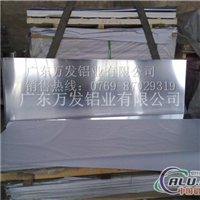1060O态拉伸铝板供货商