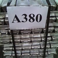 供应A380铝锭