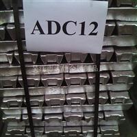 供应ADC12铝锭