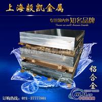 5083H32船用合金铝板 厂家 价格