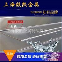 LF4(5A04)合金铝板厂家价格