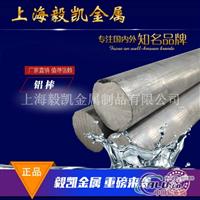 进口美铝7075铝棒(厂家价格)