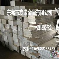 7050T4合金铝排